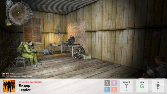 "Трофей ""Лидер / Leader"" в S.T.A.L.K.E.R.: Call of Pripyat на PC"