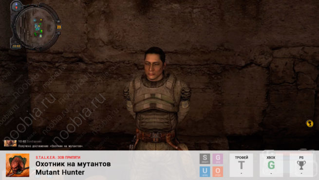 """Трофей """"Охотник на мутантов / Mutant Hunter"""" в S.T.A.L.K.E.R.: Call of Pripyat на PC"""