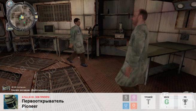 """Трофей """"Первооткрыватель / Pioneer"""" в S.T.A.L.K.E.R.: Call of Pripyat на PC"""