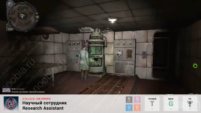 "Трофей ""Научный сотрудник / Research Assistant"" в S.T.A.L.K.E.R.: Call of Pripyat на PC"