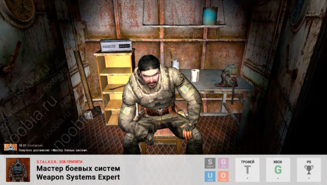"Трофей ""Мастер боевых систем / Weapon Systems Expert"" в S.T.A.L.K.E.R.: Call of Pripyat на PC"