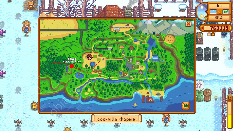 Stardew Valley: карта с местоположением Секретного леса