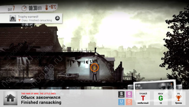 "Трофей ""Обыск закончился / Finished ransacking"" в This War of Mine: The Little Ones (Steam, GOG, Xbox, PlayStation)"