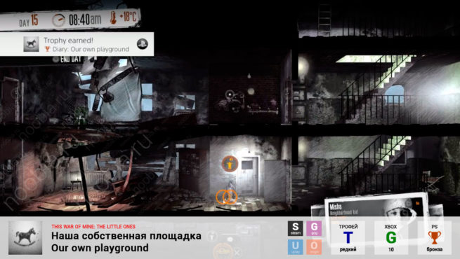"Трофей ""Наша собственная площадка / Our own playground"" в This War of Mine: The Little Ones (Steam, GOG, Xbox, PlayStation)"