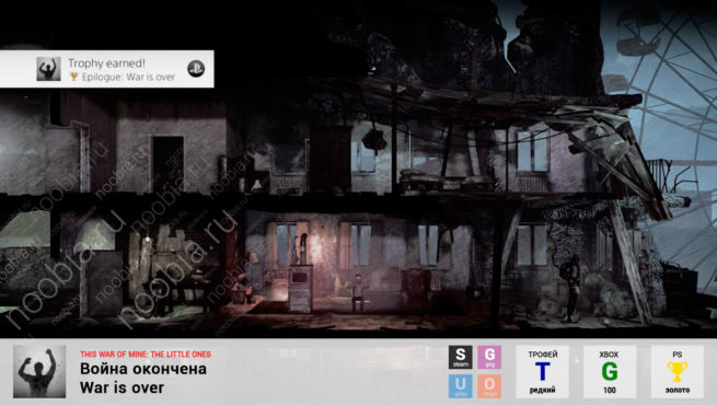 "Трофей ""Война окончена / War is over"" в This War of Mine: The Little Ones (Steam, GOG, Xbox, PlayStation)"