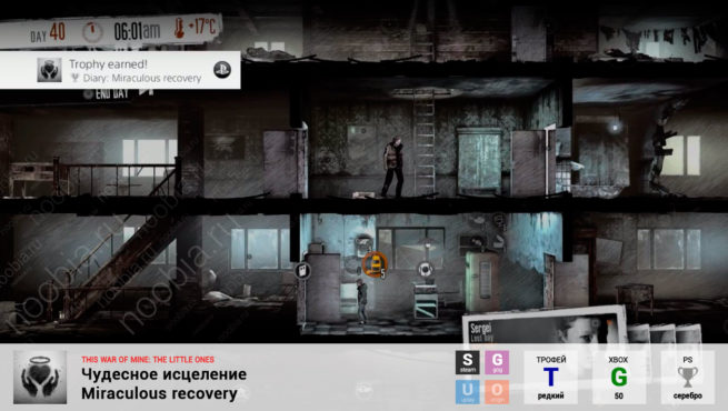 "Трофей ""Чудесное исцеление / Miraculous recovery"" в This War of Mine: The Little Ones (Steam, GOG, Xbox, PlayStation)"