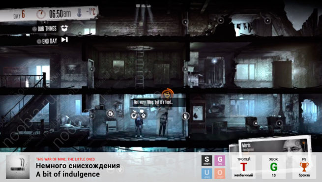 "Трофей ""Немного снисхождения / A bit of indulgence"" в This War of Mine: The Little Ones (Steam, GOG, Xbox, PlayStation)"