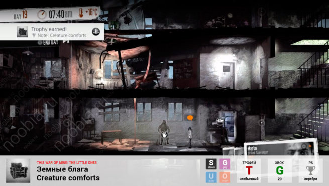 "Трофей ""Земные блага / Creature comforts"" в This War of Mine: The Little Ones (Steam, GOG, Xbox, PlayStation)"