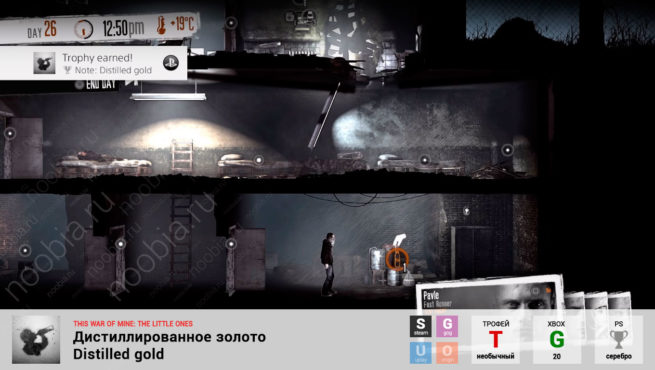 "Трофей ""Дистиллированное золото / Distilled gold"" в This War of Mine: The Little Ones (Steam, GOG, Xbox, PlayStation)"