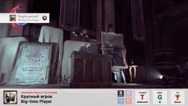 "Трофей ""Крупный игрок / Big-time Player"" в Dishonored: Death of the Outsider (Steam, PlayStation, Xbox)"