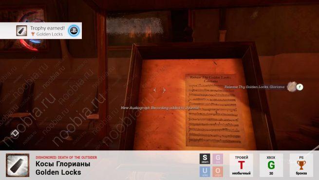 "Трофей ""Косы Глорианы / Golden Locks"" в Dishonored: Death of the Outsider (Steam, PlayStation, Xbox)"