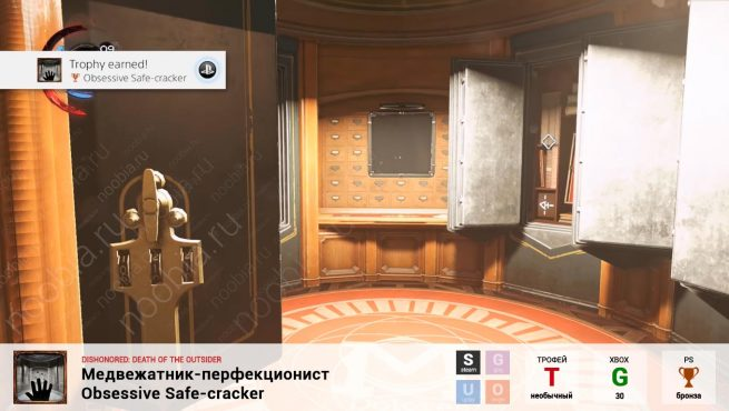 "Трофей ""Медвежатник-перфекционист / Obsessive Safe-cracker"" в Dishonored: Death of the Outsider (Steam, PlayStation, Xbox)"