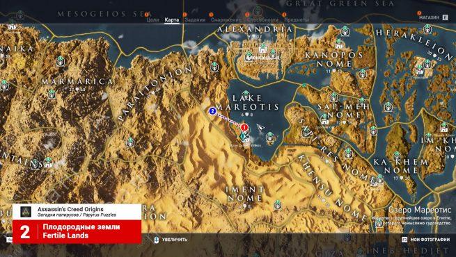 """Assassin's Creed: Origins: карта с расположением папируса и тайника из загадки """"Плодородные земли"""""""