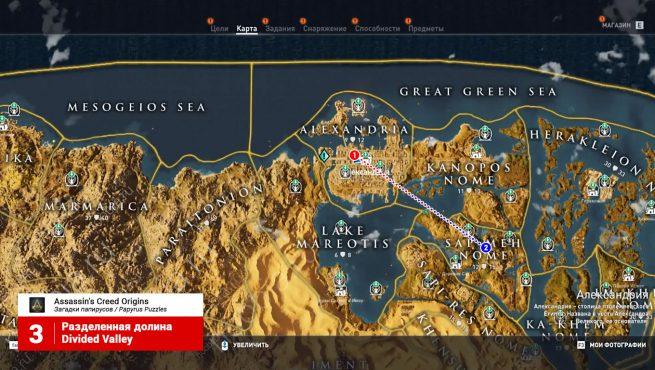 """Assassin's Creed: Origins: карта с расположением папируса и тайника из загадки """"Разделенная долина"""""""