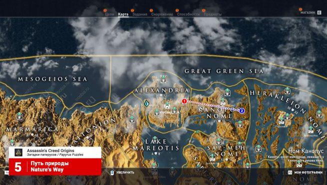 """Assassin's Creed: Origins: карта с расположением папируса и тайника из загадки """"Путь природы"""""""