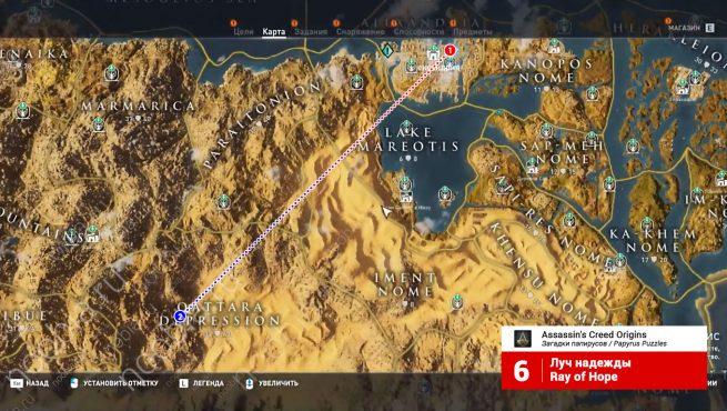 """Assassin's Creed: Origins: карта с расположением папируса и тайника из загадки """"Луч надежды"""""""