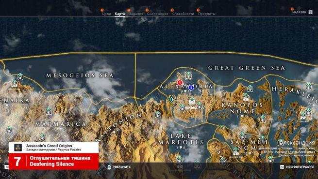 """Assassin's Creed: Origins: карта с расположением папируса и тайника из загадки """"Оглушительная тишина"""""""