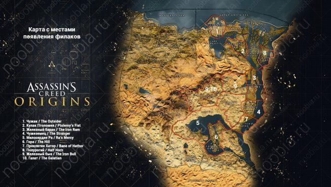 """Assassin's Creed Origins: карта с местоположением всех филаков на территории Древнего Египта в задании """"Добыча филаков"""""""