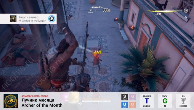 "Трофей ""Лучник месяца / Archer of the Month"" в Assassin's Creed: Origins (Steam, Uplay, PlayStation, Xbox)"