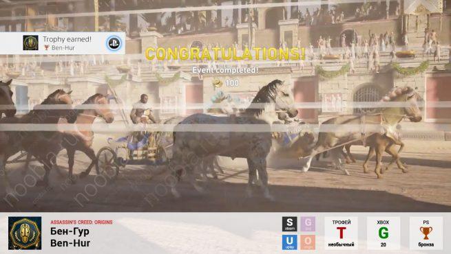 "Трофей ""Бен-Гур / Ben-Hur"" в Assassin's Creed: Origins (Steam, Uplay, PlayStation, Xbox)"