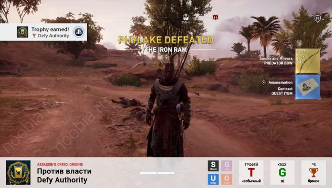 "Трофей ""Против власти / Defy Authority"" в Assassin's Creed: Origins (Steam, Uplay, PlayStation, Xbox)"