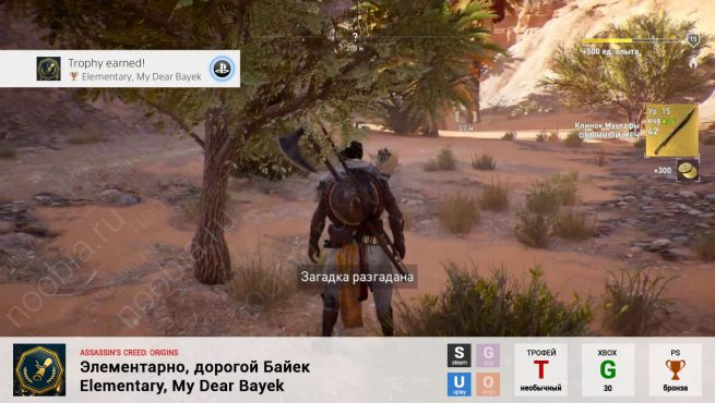"Трофей ""Элементарно, дорогой Байек / Elementary, My Dear Bayek"" в Assassin's Creed: Origins (Steam, Uplay, PlayStation, Xbox)"