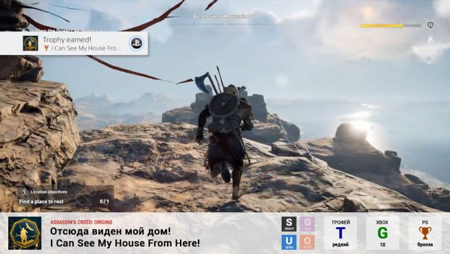 """Трофей """"Отсюда виден мой дом! / I Can See My House From Here!"""" в Assassin's Creed: Origins (Steam, Uplay, PlayStation, Xbox)"""
