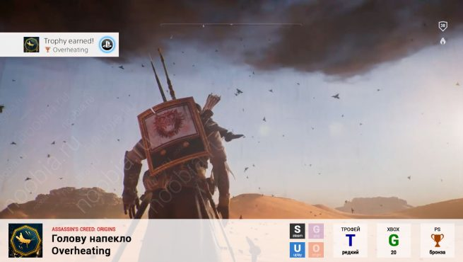 "Трофей ""Голову напекло / Overheating"" в Assassin's Creed: Origins (Steam, Uplay, PlayStation, Xbox)"