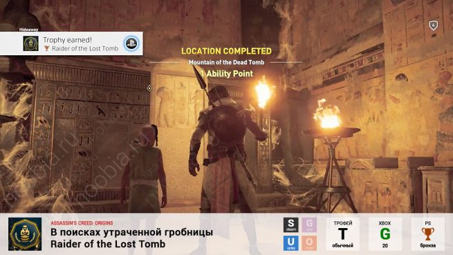 "Трофей ""В поисках утраченной гробницы / Raider of the Lost Tomb"" в Assassin's Creed: Origins (Steam, Uplay, PlayStation, Xbox)"