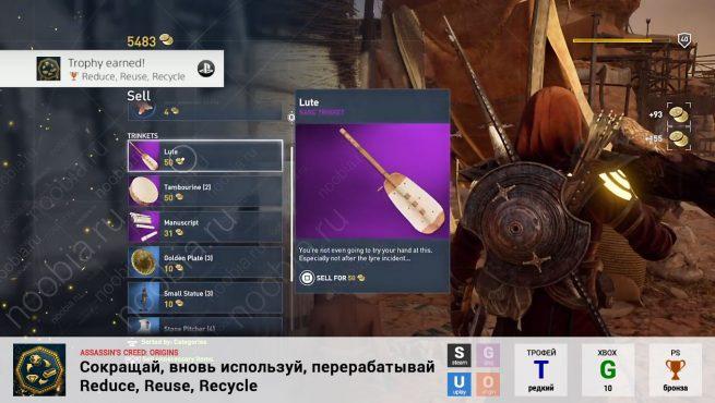 """Трофей """"Сокращай, вновь используй, перерабатывай / Reduce, Reuse, Recycle"""" в Assassin's Creed: Origins (Steam, Uplay, PlayStation, Xbox)"""