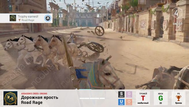 "Трофей ""Дорожная ярость / Road Rage"" в Assassin's Creed: Origins (Steam, Uplay, PlayStation, Xbox)"