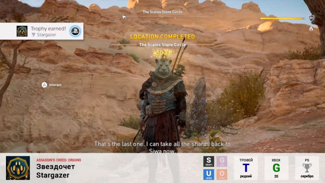 "Трофей ""Звездочет / Stargazer"" в Assassin's Creed: Origins (Steam, Uplay, PlayStation, Xbox)"