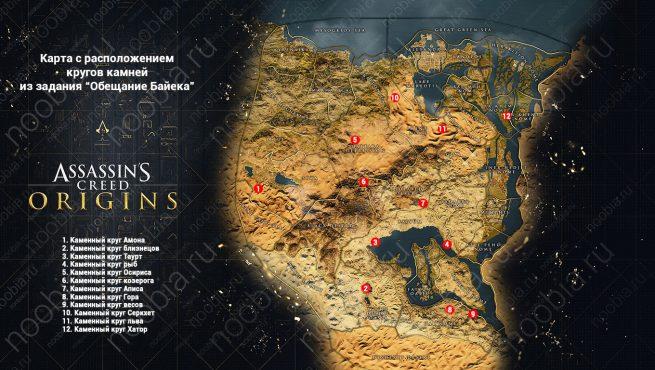 """Assassin's Creed: Origins: карта с расположением всех кругов камней в задании """"Обещание Байека / Bayek's Promise"""""""