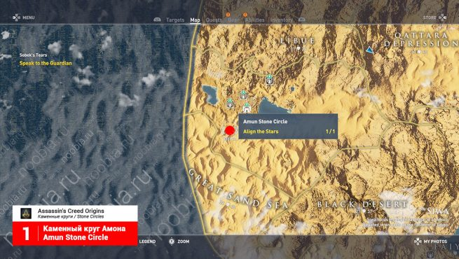 Assassin's Creed: Origins: карта с местоположением круга камней Амона