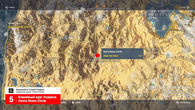 Assassin's Creed: Origins: карта с местоположением круга камней Осириса