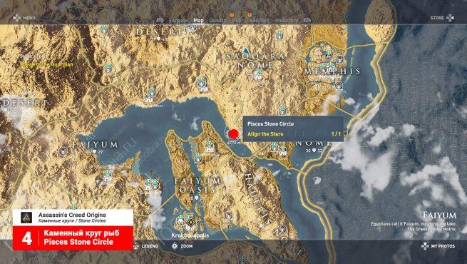 Assassin's Creed: Origins: карта с местоположением круга камней рыб