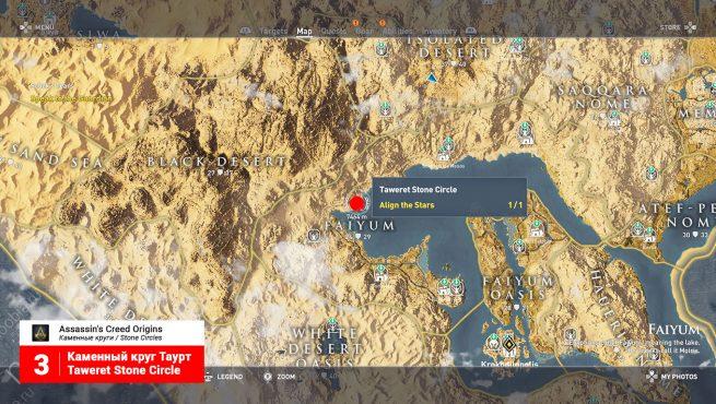 Assassin's Creed: Origins: карта с местоположением круга камней Таурт