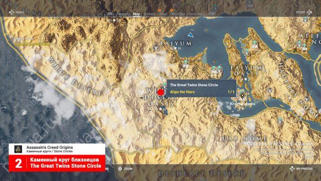 Assassin's Creed: Origins: карта с местоположением круга камней близнецов