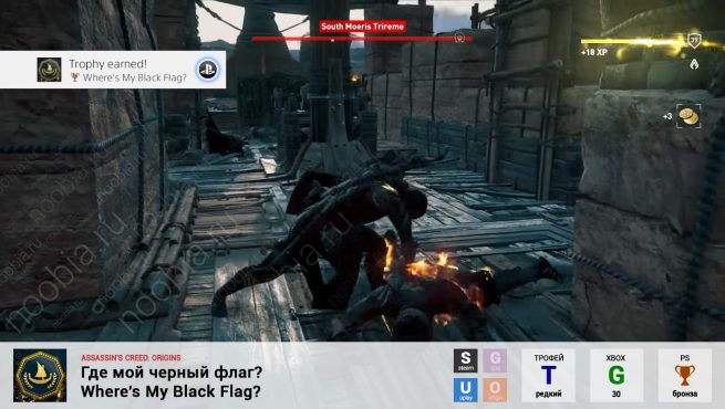 "Трофей ""Где мой черный флаг? / Where's My Black Flag?"" в Assassin's Creed: Origins (Steam, Uplay, PlayStation, Xbox)"