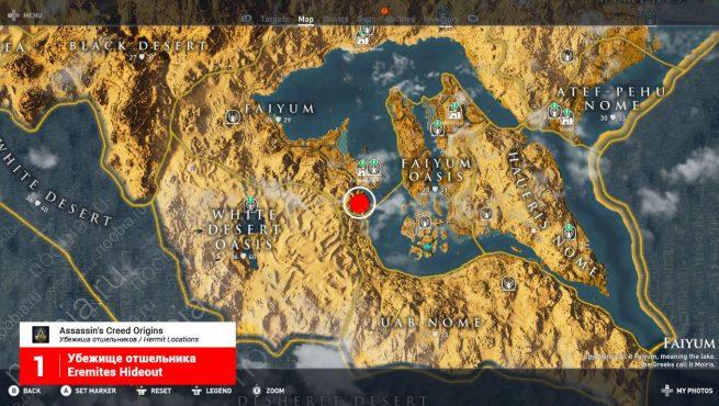 Assassin's Creed: Origins: глобальная карта с расположением убежища отшельника в Файюме