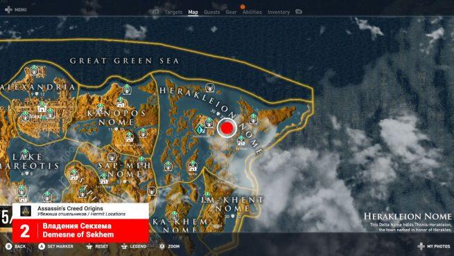 Assassin's Creed: Origins: глобальная карта с местоположением убежища отшельника в номе Гераклион