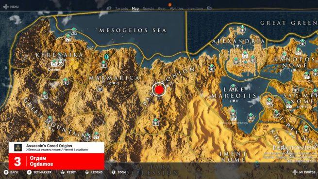 Assassin's Creed: Origins: глобальная карта с местоположением убежища отшельника в Параитонионе