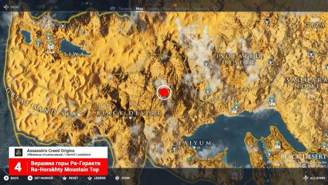 Assassin's Creed: Origins: глобальная карта с местоположением убежища отшельника в Черной Пустыне