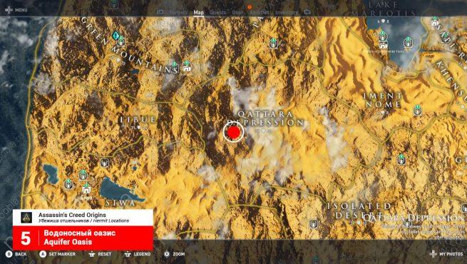 Assassin's Creed: Origins: глобальная карта с местоположением убежища отшельника во Впадине Каттара
