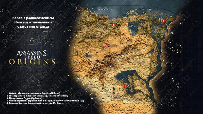 Assassin's Creed: Origins: карта с местоположением всех убежищ отшельников