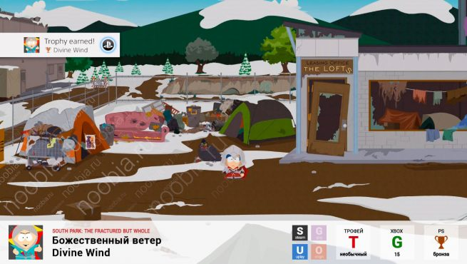 """Трофей """"Божественный ветер / Divine Wind"""" в South Park: The Fractured But Whole (Steam, Uplay, PlayStation, Xbox)"""