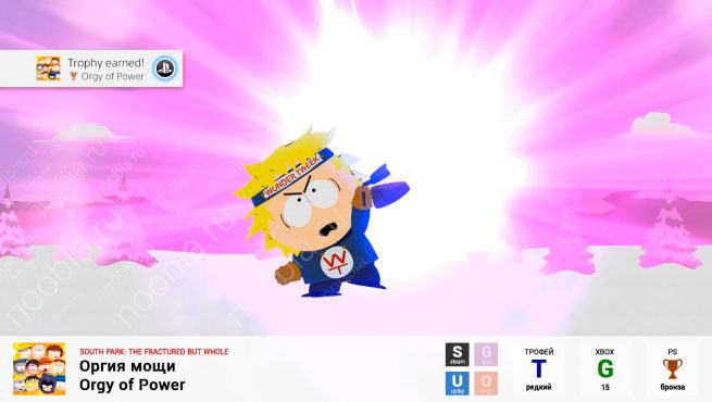 """Трофей """"Оргия мощи / Orgy of Power"""" в South Park: The Fractured But Whole (Steam, Uplay, PlayStation, Xbox)"""