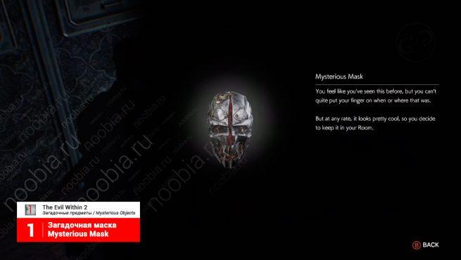 The Evil Within 2: Загадочная маска из коллекции загадочных предметов