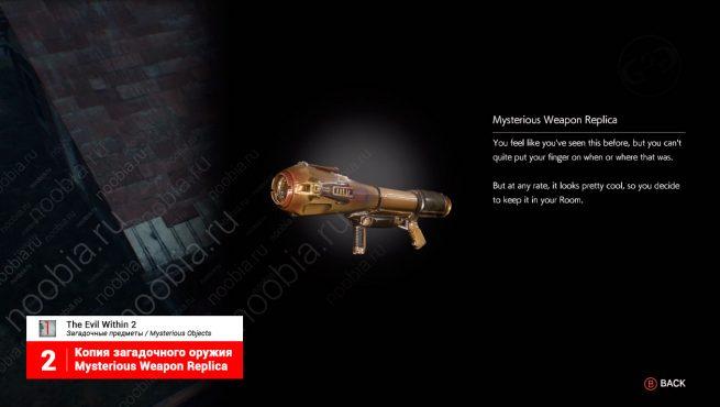 The Evil Within 2: Копия загадочного оружия из коллекции загадочных предметов