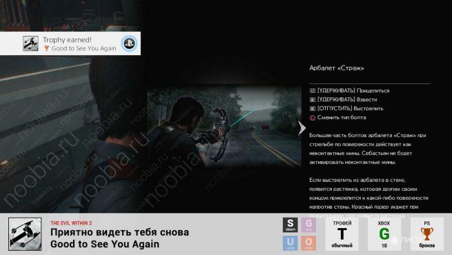 "Трофей ""Приятно видеть тебя снова / Good to See You Again"" в The Evil Within 2 (Steam, PlayStation, Xbox)"